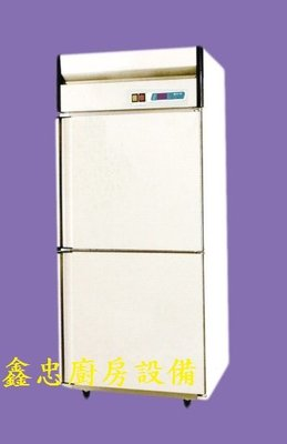鑫忠餐飲設備-廚房設備:全新92型2.8尺雙門立式不鏽鋼冷凍冷藏風冷冰箱-賣場有快速爐-工作台-水槽-烤箱-攪拌機