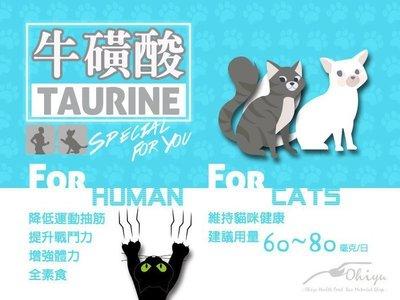 """優海鷗 """"牛磺酸(250G)"""" Taurine 滋補強身 增強體力 精神旺盛 素食可用  BCAA、精氨酸、麩醯胺酸"""