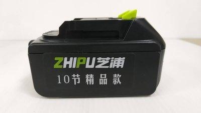 芝浦板手電池