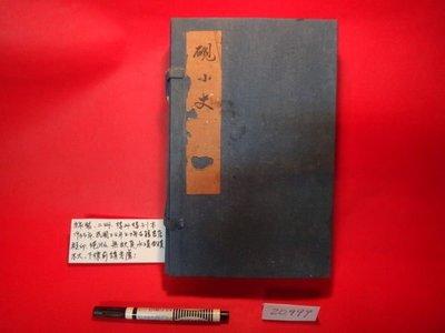 【愛悅二手書坊 H21-51】硯小史 1935年上海古籍書店複印 絕版 有水漬 下標前請考慮