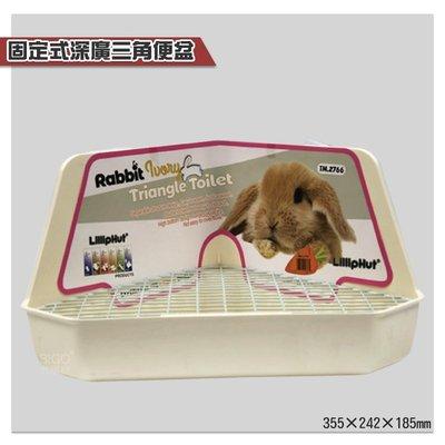 寵物王-麗利寶 2766 固定式深廣三角便盆 象牙白 小白兔 兔子用品 寵物用品 廁所 兔子廁所 寵物便盆 寵物兔便盆