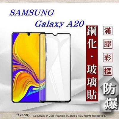 【現貨】三星 Samsung Galaxy A20 2.5D滿版滿膠 彩框鋼化玻璃保護貼 9H 螢幕保護貼