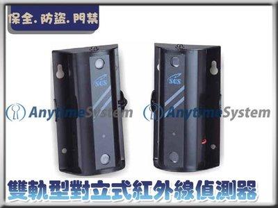 安力泰系統~雙軌 對照式 紅外線 偵測器(突出式)