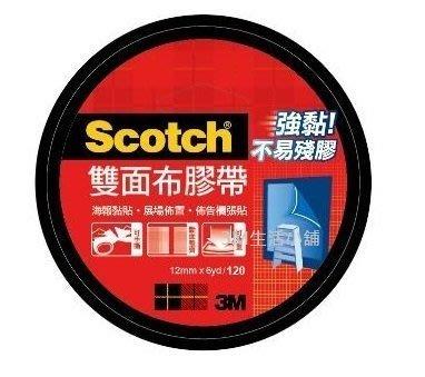 3M雙面布膠帶 Scotch 12mmx6yd 3M生活小舖