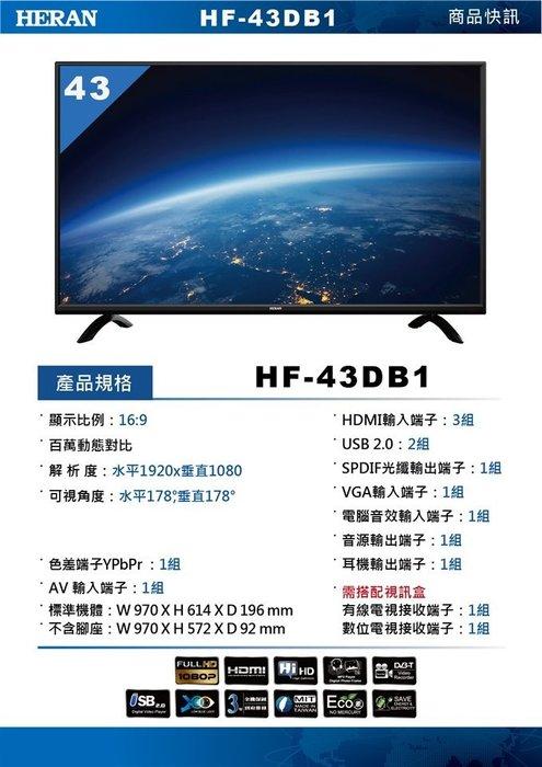 【傑克3C小舖】禾聯HERAN 43吋HF-43DB1勝HC-43DA2液晶電視勝HD-43DCT 非東元大同奇美LG