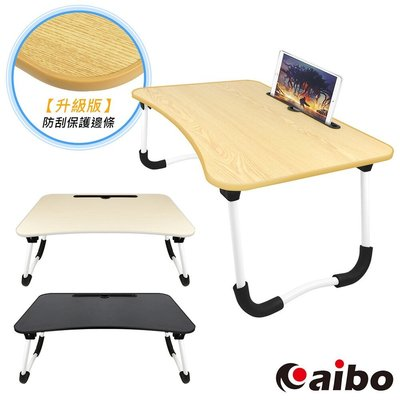 ☆YoYo 3C☆aibo NB28升級版 手機/平板萬用摺疊電腦桌(防刮保護邊條)