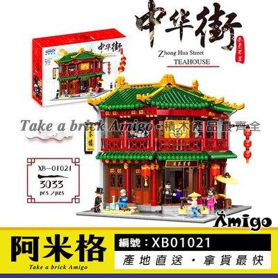 阿米格Amigo│星堡 XB 01021 香茗茶莊 Teahouse 街景 建築 中華街系列 積木 非樂高但相容