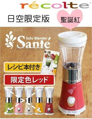 交換禮物首選 限定款 聖誕紅 recolte 果汁機 RSB-2 隨行杯 果菜汁機 時尚輕巧 solo Blender