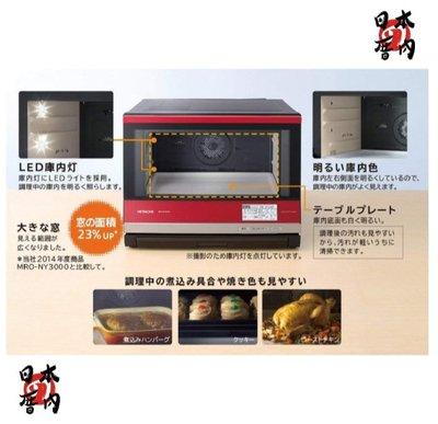 現貨日本製 日本厝內 HITACHI 日立 MRO-SV3000水波爐 33L 蒸 煮 烤 微波 燒烤自動料理食譜