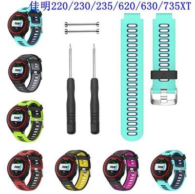 水鴨綠現貨優惠價 Garmin 佳明 220 錶帶 230 235 620 630 735XT通用 雙色錶帶 矽膠錶帶