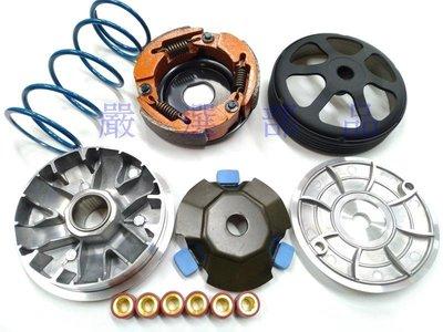 MD 強化傳動組 RX 110 IRX 115 MIO 100 高手 R1 SYM 三陽 改裝 普利盤組 碗公 離合器