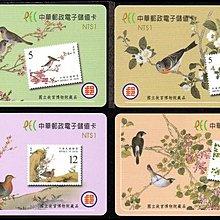 【KK郵票】《儲值卡》中華郵政電子儲值卡故宮鳥譜郵票儲值卡一套四張。