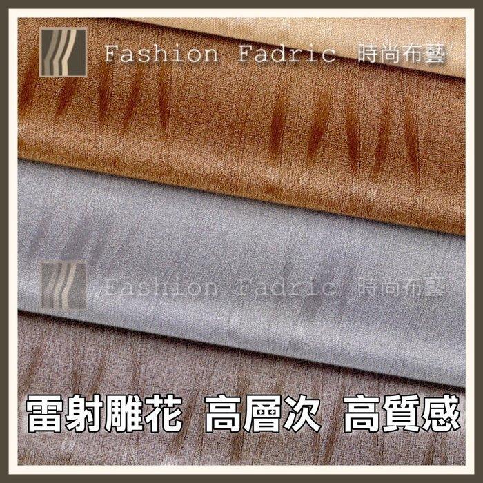 遮光窗簾 雷射雕花 素色系列 (TW1150) 遮光約80-90%