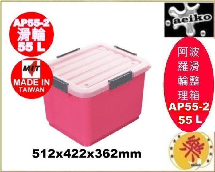 AP552阿波羅滑輪整理箱紅/搬運收納/置物箱/衣服收納/換季收納/AP55-2/直購價/aeiko樂天生活倉庫