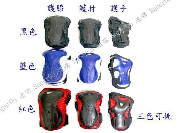 O-4【198元/組】大號蜻蜓護具/運動護具六件套(護膝+護肘+護手) 直排輪滑板腳踏車溜冰鞋可用