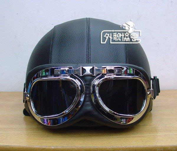 外貌協會     EVO復古風半罩皮帽 飛行大眼鏡一組 850元~  無紐扣版