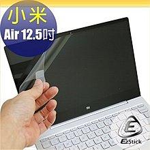 【Ezstick】小米 Air 12.5吋 專用 靜電式筆電LCD液晶螢幕貼 (可選鏡面或霧面)