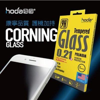 贈小清潔組 HODA iPhone 6 4.7吋 9H進化版玻璃鋼化保護貼 【0.21版】