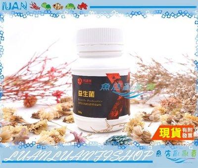 【~魚店亂亂賣~】利達祥LDX兩棲爬蟲VNS004益生菌60g(整腸菌)營養補充劑粉