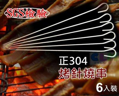 【酷露馬】(SGS檢驗)正304 名仕烤針燒串-6入(25cm)不鏽鋼燒串 不銹鋼燒烤簽 露營烤肉串 烤肉叉子 烤肉竹串