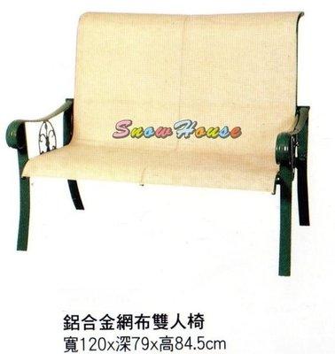 ╭☆雪之屋居家生活館☆╯574-06鋁合金網布雙人椅/休閒椅/戶外椅/涼椅/公園椅