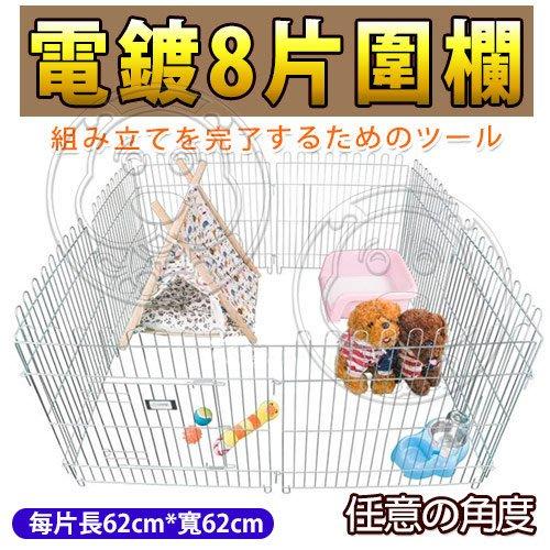 【??培菓寵物48H出貨??】dyy》寵物電鍍8片圍欄62*62cm 特價850元(限宅配)