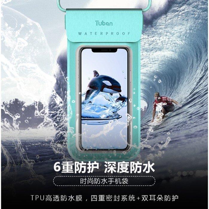手機防水袋潛水手機套觸屏通用游泳防水手機殼掛脖防塵包