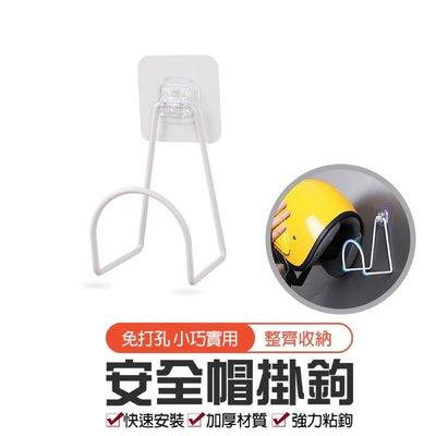 【安全帽掛鉤】安全帽支架 展示掛勾 安全帽架 安全帽掛架 安全帽展示架 頭盔架 頭盔支架