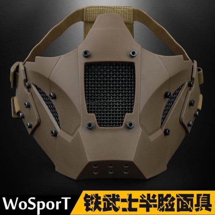 戰術鐵武士面具(半臉) 模組戰術面罩 純色版