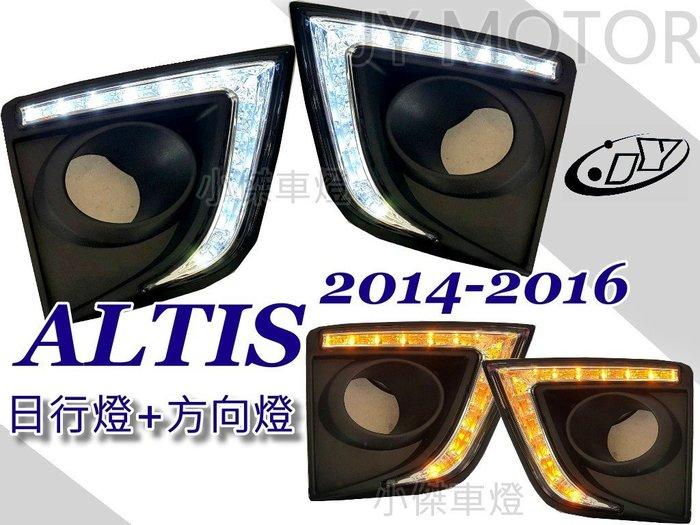 小傑車燈精品-- ALTIS 11代 14 15 16 2014 2015 獠牙款式 雙功能 晝行燈 日行燈 含外框