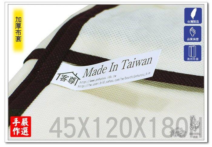 [客尊屋]衣櫥布套,防塵布套,防塵套,衣櫥套,配件「手工加厚大型米白黃色布套」台灣製造