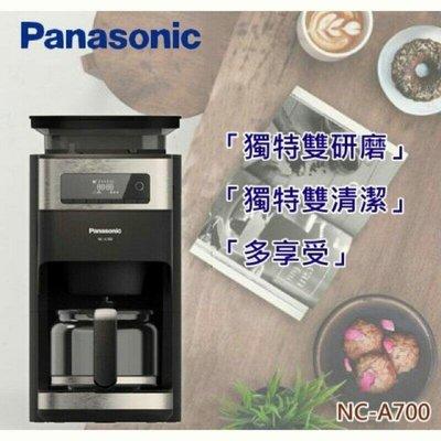 限量3台 國際牌NC-A700全自動雙研磨美式咖啡機