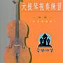 【愛樂城堡】大提琴譜~ 精選240首大提琴視奏...