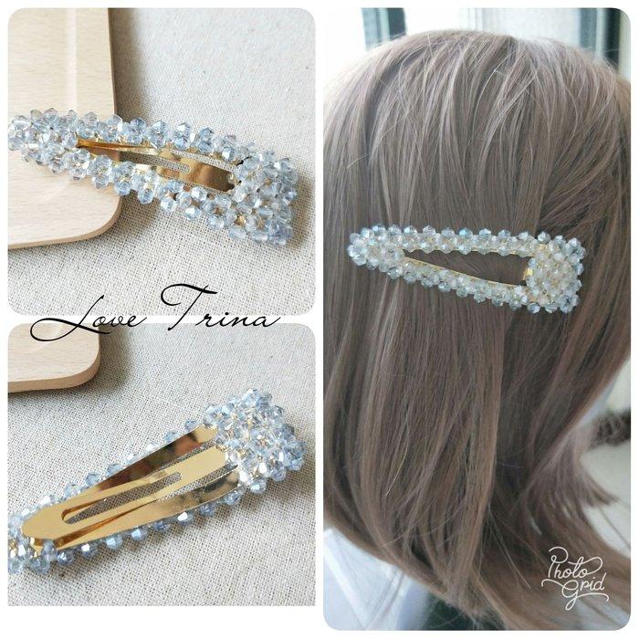 【Love Trina】9108-0513。六角珠型全魚線編織三角劈啪夾(8.5CM)。髮夾。髮飾(1色)