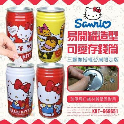 【12號】Sanrio 三麗鷗 Hello Kitty 凱蒂貓 易開罐 存錢筒/蛋黃哥/ 罐頭 造型 撲滿 可愛 送禮