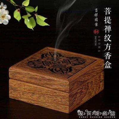 紅木盤香爐檀香爐盤香盒 實木質家用室內焚香器沉香托線香熏香爐(氤氳之曦 免運 可開發票)