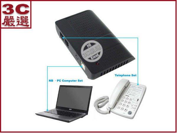 3C嚴選-(WIN7支援) USB 電話錄音盒 1線 一線 一路 數位 電話監聽器 密錄 家用電話錄音盒