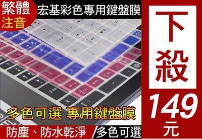 繁體注音/ 彩色 宏碁 ACER E5-574G E5-575G V5-591G K50-10 15.6吋 鍵盤膜 台北市