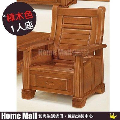 HOME MALL~ 凱薩1人座-4700元(高雄市區免運費)4H