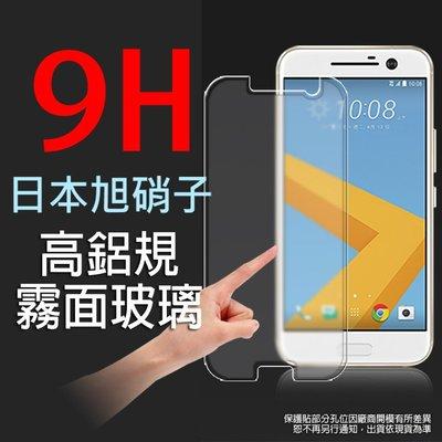 9H 霧面 玻璃螢幕保護貼 日本旭硝子 5.1吋 HTC ONE 10/M10 強化玻璃 螢幕保貼 耐刮 抗磨 防指紋