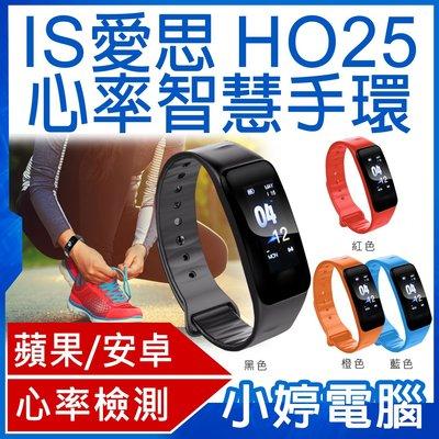 【小婷電腦*運動手環】全新 IS愛思 HO25心率智慧手環彩色動態介面 心率檢測 來電/訊息推播  觸控螢幕