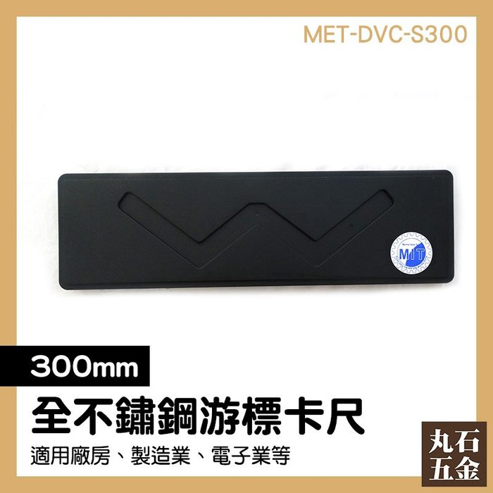 全不鏽鋼卡尺 高雄 液晶卡尺 印刷尺 MET-DVC-S300 優惠推薦 車床