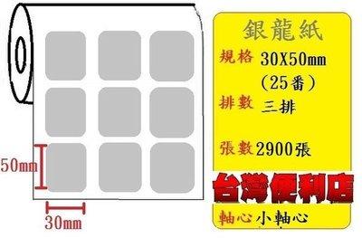 反銀龍貼紙(30X50mm)(2900張) (適用:TTP-244/TTP-345/TTP-247/T4e/T4/OS-214/CP-2140/CP-3140)