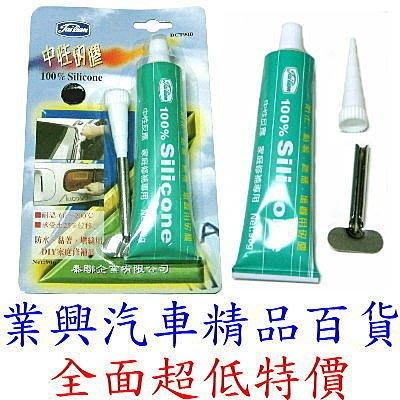 中性矽膠100% Silicone(防水、黏著、修補、填縫用)(黑色) (VXR-001)【業興汽車精品百貨】