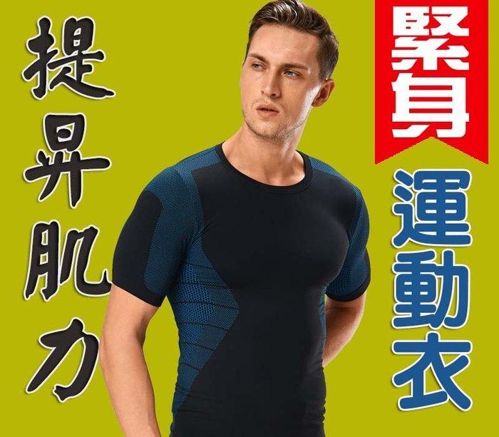 男士立體3D剪裁 無縫針織高彈緊身運動服 短袖 MA58