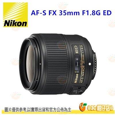 Nikon AF-S FX 35mm F1.8 G ED 定焦大光圈人像鏡頭 全幅鏡頭 平輸水貨一年保固 35 F1.8