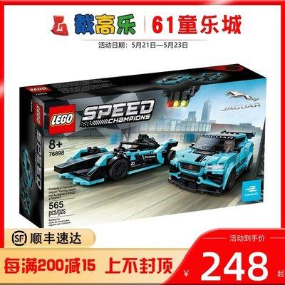 LEGO超級大玩家 LEGO樂高76898捷豹Formula E&I-PACE eTROPHY 超級賽車積木玩具