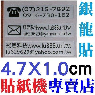 4710銀龍廣告貼紙姓名貼紙300張180元印FB粉絲團LINE生活圈/公司聯絡資料4510美甲美容手工皂品名貼紙