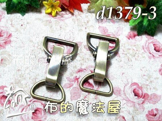 【布的魔法屋】d1379-3古銅2入2.5cm活動式豪華型釦環+古銅D型環(買10送1.拼布提把鉤環勾環)