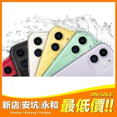 不分色  新店_安坑_破盤特價五天 23400元 APPLE IPHONE 11 128GB 6.1吋 全新公司貨